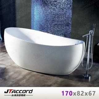 【JTAccord 台灣吉田】2666-170 壓克力獨立浴缸(空缸)