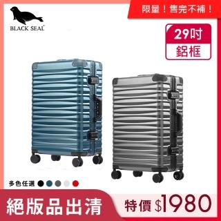 【BLACK SEAL】29吋獨特磨砂防刮鋁框行李箱(多色任選 BS264)