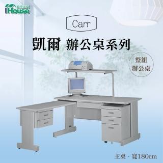 【IHouse】OA 凱爾 秘書桌 寬180深70高130cm