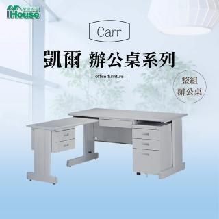 【IHouse】OA 凱爾 秘書桌 寬150深70高74cm