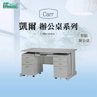 【IHouse】OA 凱爾 主管桌 寬160深70高74cm