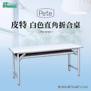 【IHouse】OA 皮特 直角折合式會議桌 寬180深75高74cm