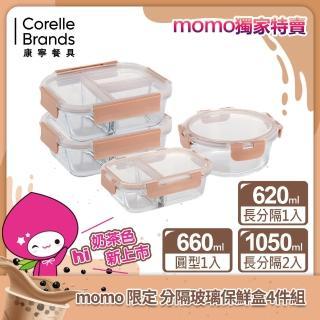 【CorelleBrands 康寧餐具】全三分隔長方形玻璃保鮮盒4件組