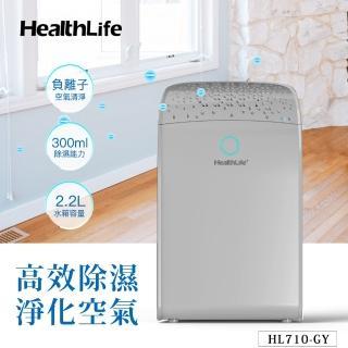 【HealthLife】電子式負離子迷你防潮除濕機 灰色HL710-GY(負離子除濕機)