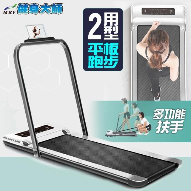 【健身大師】SuperR超跑者免安裝升級平板跑步機(雙色選)/