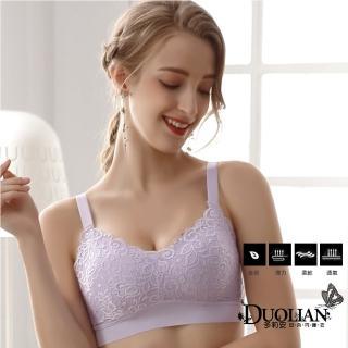 【Duolian】釋壓修脂植蠶美胸衣(粉/紫)