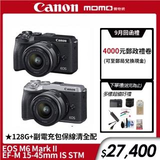 【Canon】EOS M6 MARK II +EF-M 15-45mm IS STM(公司貨)