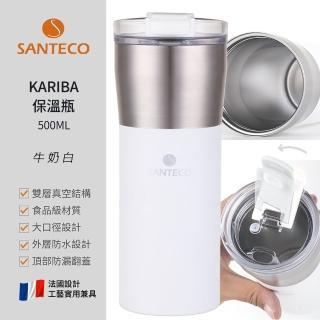 【法國Santeco】Kariba 保溫瓶 500ml(牛奶白)