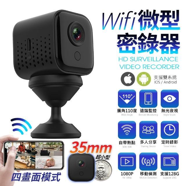 【u-ta】微型WIFI無線居家遠端攝影機/監視器VS8(進階版)/