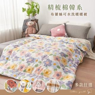 【BELLE VIE】韓國熱銷蕾絲滾邊設計-可水洗精梳棉暖暖被-150x200cm(多款任選)
