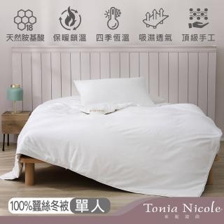 【Tonia Nicole 東妮寢飾】雋永蠶絲冬被(單人)