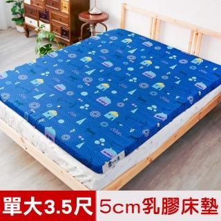 【米夢家居】夢想家園-雙面精梳純棉-馬來西亞進口100%天然乳膠床墊-5公分厚(單人加大3.5尺-深夢藍)