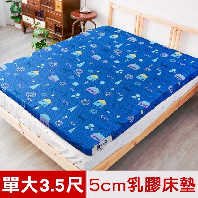 【米夢家居】夢想家園-雙面精梳純棉-馬來西亞進口100%天然乳膠床墊-5公分厚(單人加大3.5尺-深夢藍)/