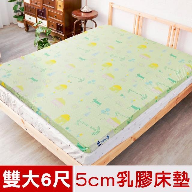 【米夢家居】夢想家園-雙面精梳純棉-馬來西亞進口100%天然乳膠床墊-5公分厚(雙人加大6尺-青春綠)/