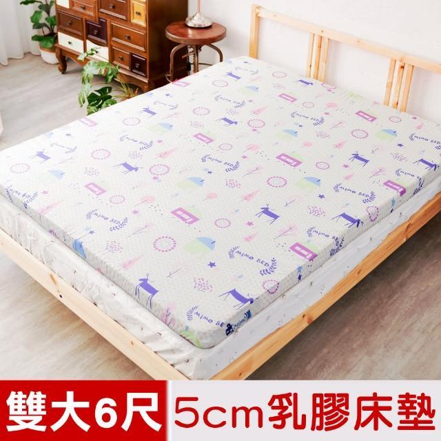 【米夢家居】夢想家園-雙面精梳純棉-馬來西亞進口100%天然乳膠床墊-5公分厚(雙人加大6尺-白日夢)/