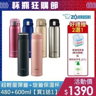 【象印-超值2入組】不鏽鋼保溫杯保溫瓶600ml+480ml(SM-LB60+SM-SD48MM)