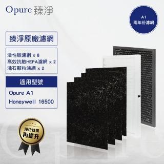 【Opure 臻淨】A1空氣清淨機濾網(A1全套濾網二年份)