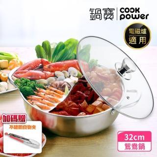 【CookPower 鍋寶】304不鏽鋼鴛鴦鍋32CM 贈不鏽鋼食物夾(EO-SS3200RG020)