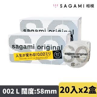 【sagami 相模】元祖002 L 極致薄衛生套(20入x2盒)