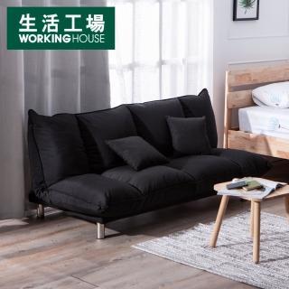 【生活工場】urban梅傑克14段式沙發床