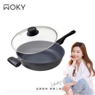 【WOKY 沃廚】極岩30C深煎鍋(健康無塗層)