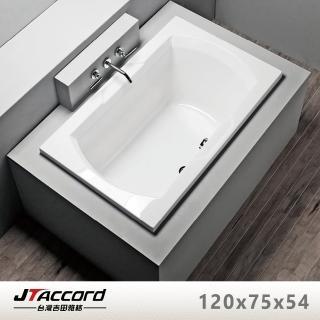 【JTAccord 台灣吉田】T126-120 長方形壓克力浴缸(嵌入式空缸)