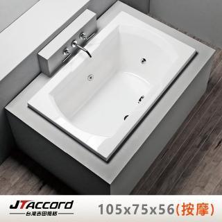 【JTAccord 台灣吉田】T126 長方形壓克力按摩浴缸(嵌入式按摩浴缸)