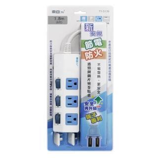 【東亞】3孔3開關3插座延長線_1.8公尺(TY-S139-6尺)/