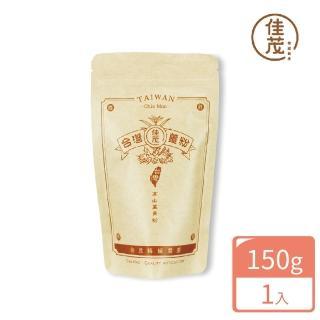 【佳茂精緻農產】台灣頂級紅薑黃粉(150g/包)
