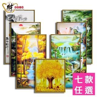 【財神小舖】開運藝術風水噴畫/帶畫框(7款任選)