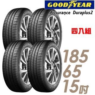 【GOODYEAR 固特異】Assurance Duraplus2 舒適耐磨輪胎_四入組_185/65/15(ADP2)