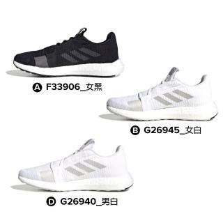 【adidas 愛迪達】SenseBOOST 運動 慢跑 健走 避震 男女 黑白(F33906 G26945 F33908 G26940)