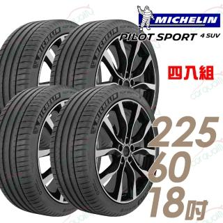 【Michelin 米其林】PILOT SPORT 4 SUV PS4SUV 運動性能輪胎_四入組_225/60/18(車麗屋)