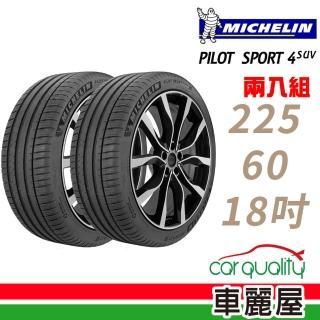 【Michelin 米其林】PILOT SPORT 4 SUV 運動性能輪胎_二入組_225/60/18(PS4 SUV)