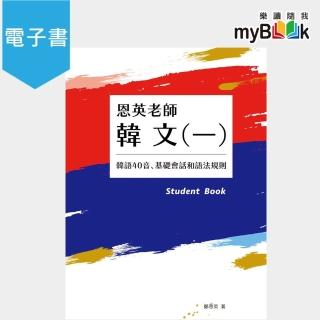 恩英老師韓文一 韓語40音、基礎會話和語法規則(電子書)
