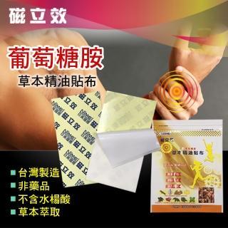 【磁立效】葡萄糖胺草本精油貼布 10包/盒(痠痛貼布 居家必備)