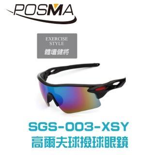 【Posma】運動太陽鏡 適合騎自行車 開車 釣魚 戶外旅行 休閒活動(SGS-003-XSY)