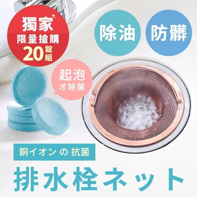 【一丁目電販】活氧酵素銅地漏清潔錠X20錠組(贈紅銅地漏*2+浴室地漏*2)/