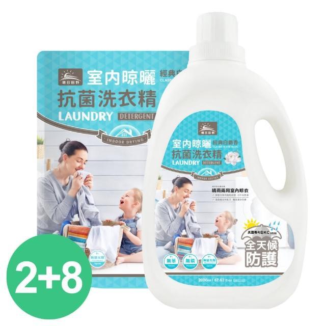 朝日田野專利抗菌科技晴雨兩用洗衣精/