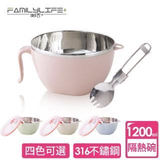 【FL 生活+】頂級316不鏽鋼隔熱泡麵碗1200ml(贈湯叉匙)
