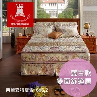 【老K彈簧床】老K牌彈簧床五星飯店款茱麗安特雙舌彈簧床墊雙人加大6x6.2