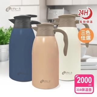 【FUJI-GRACE 日本富士雅麗】超真空316不鏽鋼保溫壺2000ml(超值1入)