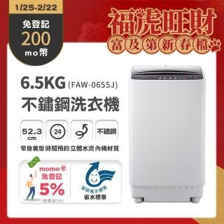 【Frigidaire 富及第】MOMO卡★最高回饋10%!6.5kg 智能不鏽鋼洗衣機(FAW-0655J★贈基本安裝)