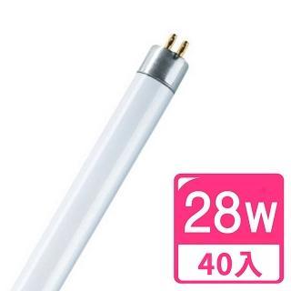 【Osram 歐司朗】28瓦 T5燈管 FH28W-2箱40入(晝光/冷光/黃光)