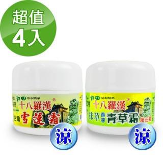 【十八羅漢】水性草本按摩精油霜-4瓶組(抹草香茅/天山雪蓮)