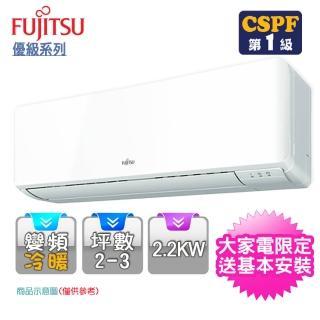【FUJITSU 富士通】2-3坪R32優級變頻冷暖分離式冷氣(ASCG022KMTB/AOCG022KMTB)