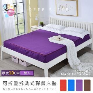 【戀香】5X6尺台灣製10CM舒棉可拆洗折疊彈簧床墊(雙人5X6尺-四色任選)