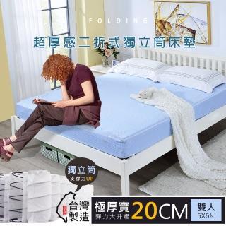 【戀香】5X6尺台灣製20CM頂級可摺收帶著走獨立筒床墊(雙人3.5x6尺)