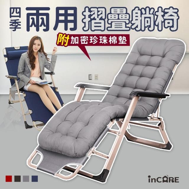 【Incare】四季兩用可調節折疊躺椅(附珍珠棉墊/4色任選)/