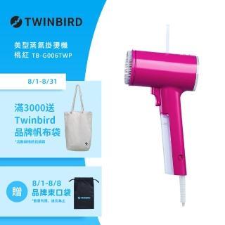 【日本TWINBIRD】高溫抗菌除臭 美型蒸氣掛燙機-桃紅(TB-G006TWP)